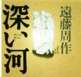 fukaikawa.jpg